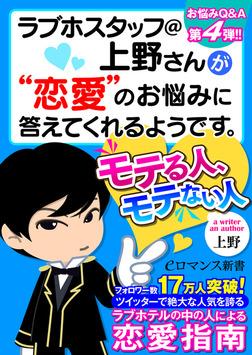 "er-ラブホスタッフ@上野さんが""恋愛""のお悩みに答えてくれるようです。 モテる人、モテない人-電子書籍"