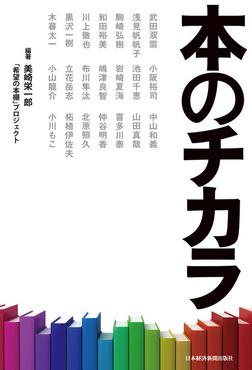 本のチカラ-電子書籍