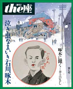 the座 7号 泣き虫なまいき石川啄木(1986)-電子書籍