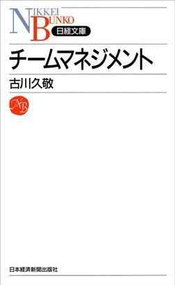 チームマネジメント-電子書籍