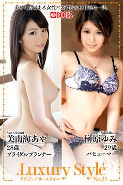 Luxury Style No.21 美南海あや 榊原ゆみ-電子書籍