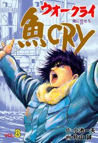 魚CRY 8