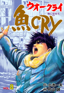 魚CRY 8-電子書籍