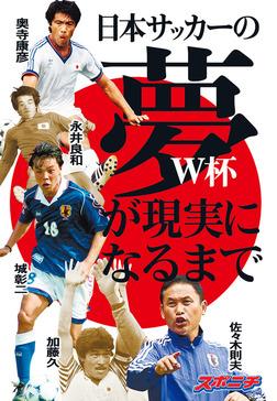 日本サッカーの夢 W杯が現実になるまで-電子書籍