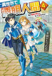 異世界で透明人間4~俺が最高の騎士になって君を守る!