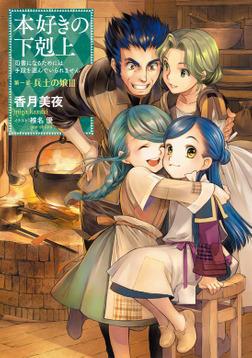 【小説3巻】本好きの下剋上~司書になるためには手段を選んでいられません~第一部「兵士の娘III」-電子書籍