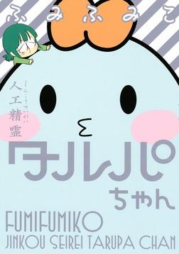 人工精霊タルパちゃん-電子書籍