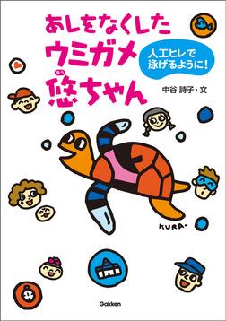 あしをなくしたウミガメ悠ちゃん 人工ヒレで泳げるように!-電子書籍