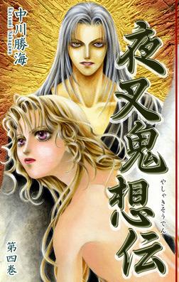 夜叉鬼想伝(4)-電子書籍