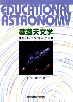 教養天文学 重力に支配される宇宙-電子書籍