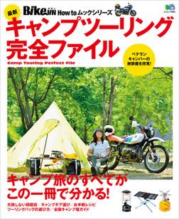 最新キャンプツーリング完全ファイル-電子書籍