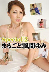 まるごと!風間ゆみ Special2