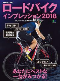ロードバイクインプレッション2018