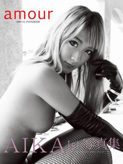 AIKA1st.写真集 amour-電子書籍