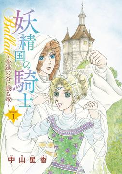 妖精国の騎士Ballad 金緑の谷に眠る竜(話売り) #1-電子書籍