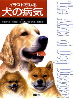 イラストでみる犬の病気-電子書籍