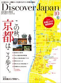 Discover Japan 2011年10月号「この秋、京都はこう歩く。」