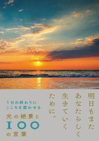 1日の終わりにこころを震わせる 光の絶景と100の言葉(西東社)