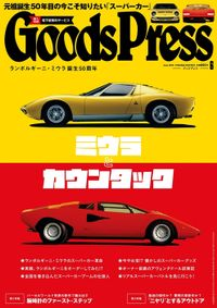 GoodsPress2016年6月号