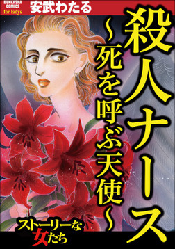 殺人ナース ~死を呼ぶ天使~-電子書籍