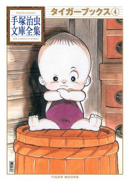 タイガーブックス 手塚治虫文庫全集(4)-電子書籍