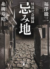 忌み地 怪談社奇聞録(講談社文庫)