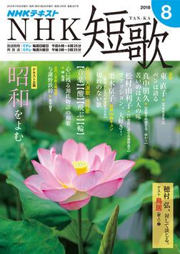 NHK 短歌 2018年8月号-電子書籍