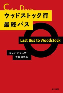 ウッドストック行最終バス-電子書籍