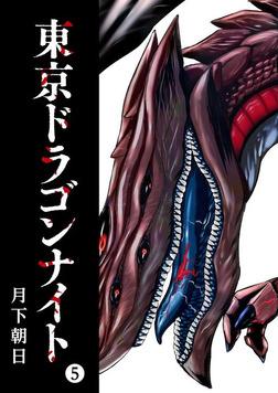 東京ドラゴンナイト(5)-電子書籍