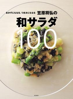 笠原将弘氏の和サラダ100: おかずにもなる、つまみにもなる-電子書籍
