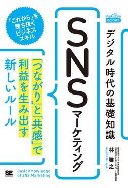 デジタル時代の基礎知識『SNSマーケティング』 「つながり」と「共感」で利益を生み出す新しいルール(MarkeZine BOOKS)-電子書籍