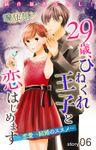 Love Jossie 29歳、ひねくれ王子と恋はじめます~恋愛→結婚のススメ~ story06
