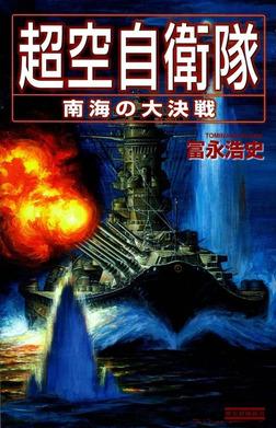 超空自衛隊 南海の大決戦-電子書籍