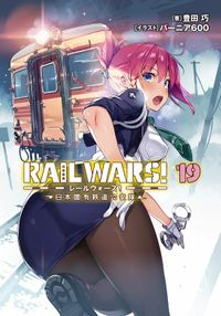 RAIL WARS! 19 日本國有鉄道公安隊