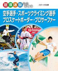 空手選手・スポーツクライミング選手・プロスケートボーダー・プロサーファー(職場体験完全ガイド)