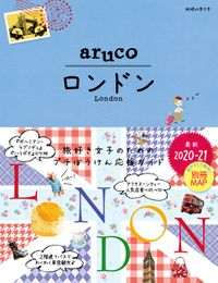 地球の歩き方 aruco 06 ロンドン 2020-2021