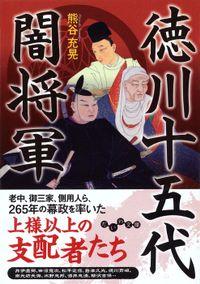 徳川十五代闇将軍
