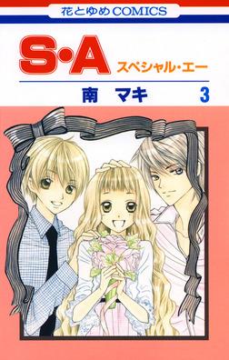 S・A(スペシャル・エー) 3巻-電子書籍