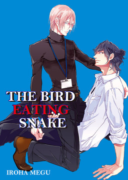 THE BIRD EATING SNAKE, Volume 1