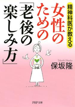 精神科医が教える 女性のための「老後の楽しみ方」-電子書籍