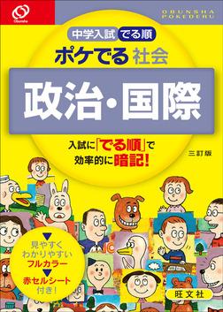 中学入試でる順 ポケでる 社会 政治・国際(三訂版)-電子書籍
