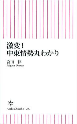 激変! 中東情勢丸わかり-電子書籍