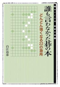 誰も言わなかった碁の本 マイナビ囲碁文庫 どんどん強くなる22の急所