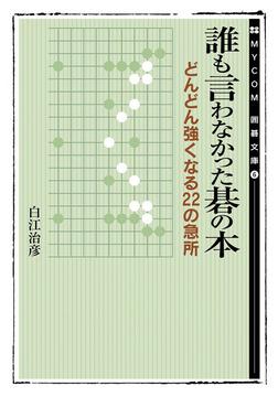 誰も言わなかった碁の本 マイナビ囲碁文庫 どんどん強くなる22の急所-電子書籍