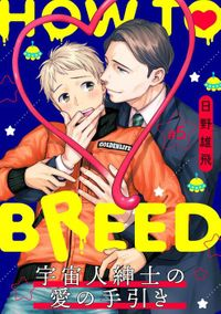 HOW TO BREED~宇宙人紳士の愛の手引き~ 分冊版 : 5