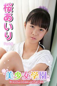 美少女学園 桜あいり Part.6(Ver2.0)