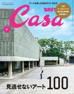 Casa BRUTUS (カーサ ブルータス) 2016年 8月号 [見逃せないアート100/ポップアップレストラン/ヴェネチアビエンナーレ]-電子書籍