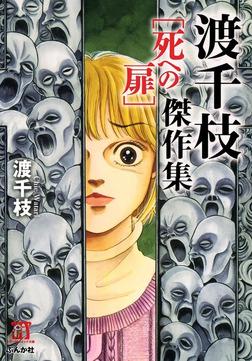 渡千枝傑作集 死への扉-電子書籍