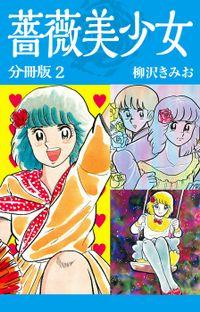 薔薇美少女 分冊版 2