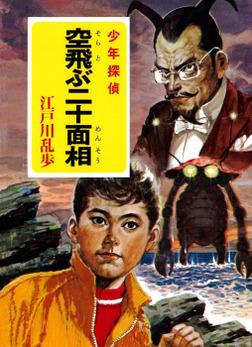 江戸川乱歩・少年探偵シリーズ(25) 空飛ぶ二十面相 (ポプラ文庫クラシック)-電子書籍
